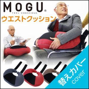 (日本製)(MOGU)ウエストクッション専用カバー (カバーのみ)なんでもくっつく接着シート付 (インテリア/モグ/クッション/パウダービーズ/背もたれ/ネックピロ|suyasuya