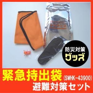 (防災グッズ)緊急持出袋避難対策セット(SWHK-43900...
