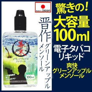プルームテック プラス 電子タバコ リキッド メンソール 補充 vape 大容量 国産リキッド 10...