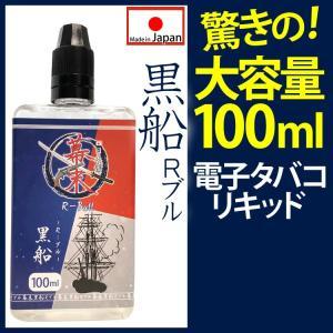 プルームテック プラス 電子タバコ リキッド 補充 vape 大容量100ml 電子タバコ レッドブ...