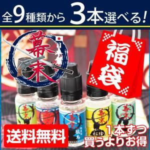 電子タバコ リキッド VAPE ベイプ 3本 選べる 幕末 福袋 国産 BAKUMATSU E-JU...