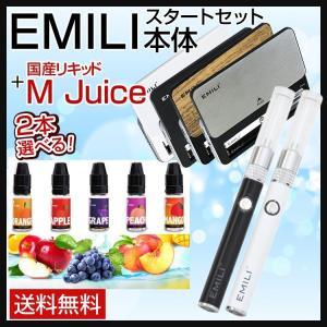 EMILI スターターキット エミリ 本体 + M JUICE エムジュース リキッド 2本