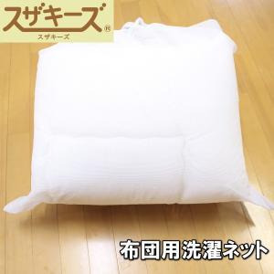 洗濯ネット|suzakifuton