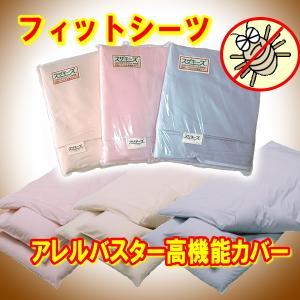 フィットシーツ(セミダブルサイズ)アレルバスター加工高機能布団カバー アレルギー対策 花粉 花粉症対策 高密度カバーではありません スザキーズ|suzakifuton