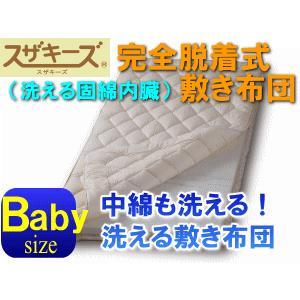 ご家庭で洗える敷き布団 8cmくらいの厚みです。 もちろんダニハウスダスト対策 360度ファスナーが...