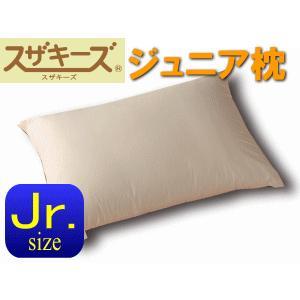 送料無料!ジュニア枕 スザキーズ(R)35×55cmの標準枕 クッションのような枕 まるで羽根枕のよ...