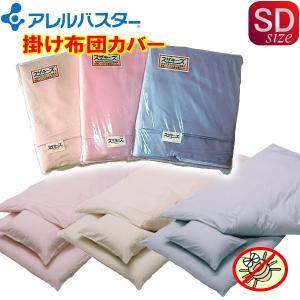 掛け布団カバー(セミダブルサイズ)アレルバスター加工高機能布団カバー アレルギー対策 花粉 花粉症対策 高密度カバーではありません スザキーズ|suzakifuton