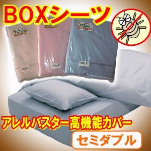 BOXシーツ(セミダブルサイズ)ボックスシーツ アレルバスター加工高機能布団カバー アレルギー対策 花粉 花粉症対策 高密度カバーではありません スザキーズ|suzakifuton