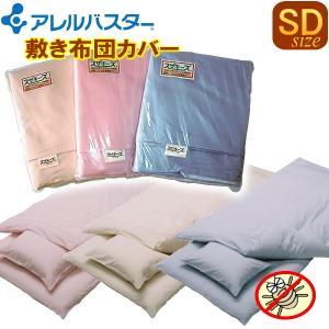 敷き布団カバー(セミダブルサイズ)アレルバスター加工高機能布団カバー アレルギー対策 花粉 花粉症対策 高密度カバーではありません スザキーズ|suzakifuton