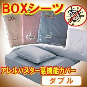 BOXシーツ(ダブルサイズ)ボックスシーツ アレルバスター加工高機能布団カバー アレルギー対策 花粉 花粉症対策 高密度カバーではありません スザキーズ|suzakifuton