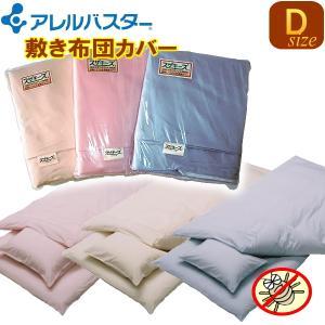 敷き布団カバー(ダブルサイズ)アレルバスター加工高機能布団カバー アレルギー対策 花粉 花粉症対策 高密度カバーではありません スザキーズ|suzakifuton