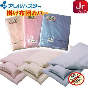 掛け布団カバー(ジュニアサイズ)アレルバスター加工高機能布団カバー アレルギー対策 花粉 花粉症対策 高密度カバーではありません スザキーズ|suzakifuton