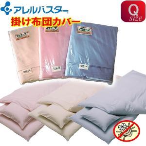 掛け布団カバー(クイーンサイズ)アレルバスター加工高機能布団カバー アレルギー対策 花粉 花粉症対策 高密度カバーではありません スザキーズ|suzakifuton
