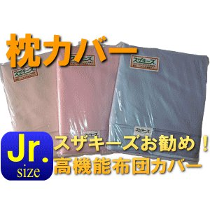 枕カバー(ジュニアサイズ 35×55cm)アレルバスター加工高機能布団カバー アレルギー対策 花粉 花粉症対策 高密度カバーではありません スザキーズ|suzakifuton