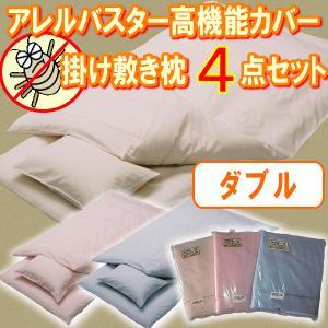 ダニ、花粉、ペットの毛等のアレル物質を包み込んで抑制してくれる高機能布団カバーです。