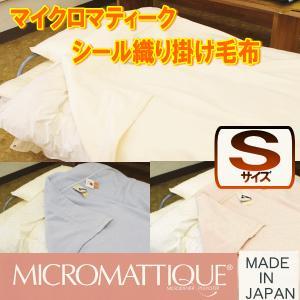 マイクロマティークシール織り掛け毛布(シングルサイズ)マイクロファイバー アレルギー対応 喘息 アトピー 国産 日本製 洗える毛布 ウォッシャブル suzakifuton