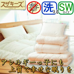 スザキーズお勧め布団セット(Aセット)セミダブルサイズ アレルギー対策 まるで羽毛布団 ご家庭でお洗濯 コンフォロフト ノーマル固綿タイプ|suzakifuton