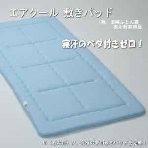 エアクール敷きパッド(ダブルサイズ) 夏用寝具 涼しい敷きパッド アレルギー対策 清潔寝具 スザキーズ 送料無料 日本製 国産 suzakifuton