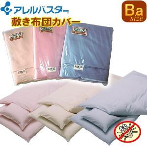ダニ、花粉、ペットの毛等のアレル物質を包み込んで抑制してくれる高機能布団カバーです。  側地:ポリエ...