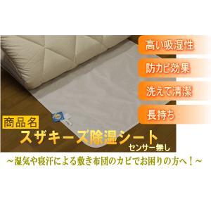 除湿シート(センサーなし)モイスファイン アレルギー対策 湿気対策 カビ対策|suzakifuton