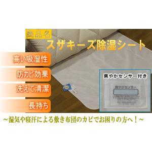 除湿シート(センサー付き)モイスファイン アレルギー対策 湿気対策 カビ対策|suzakifuton