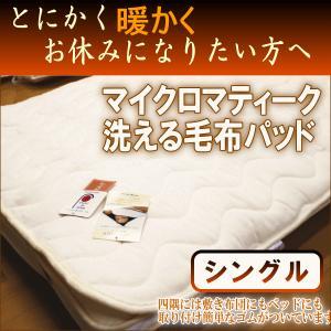 マイクロマティークシール織り敷きパッド(シングルサイズ)マイクロファイバー アレルギー対応 喘息 アトピー 国産 日本製 洗える毛布 ウォッシャブル suzakifuton