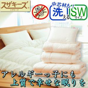 スザキーズお勧め布団セット(セミダブルサイズ) 洗える固綿タイプ 防ダニハウスダストでアレルギー対策 まるで羽毛布団 ご家庭でお洗濯 コンフォロフト|suzakifuton