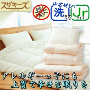 スザキーズお勧め布団セット(ジュニアサイズ) 洗える固綿タイプ 防ダニハウスダストでアレルギー対策 まるで羽毛布団 ご家庭でお洗濯 コンフォロフト|suzakifuton