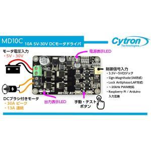 Cytron 10A 5V-30V DCモータドライバ|suzakulab|10