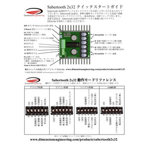 Dimension Engineering Sabertooth 32A デュアルモータドライバ|suzakulab|02