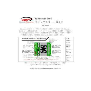Dimension Engineering Sabertooth 60A デュアルモータドライバ|suzakulab|02