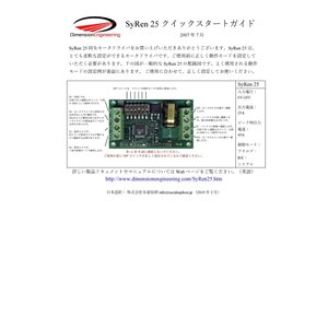 Dimension Engineering SyRen 25A 回生モータドライバ|suzakulab|03