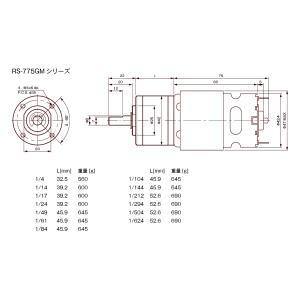 小型DCギヤードモータ RS-775GM084 Dカット軸仕様|suzakulab|02