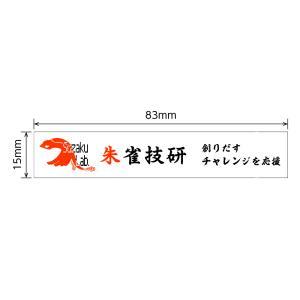朱雀技研ステッカー 2018年4月細長版|suzakulab