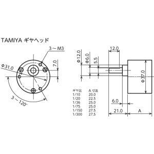 タミヤ AO-8050 タミヤギヤヘッド K75|suzakulab|02