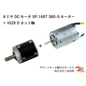 タミヤ DCモータ SP.1487 380-Sモーター + IG28 1/35 Dカット軸|suzakulab