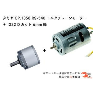 タミヤ OP.1358 RS-540 トルクチューンモーター + IG32 1/139 Dカット 6mm軸|suzakulab