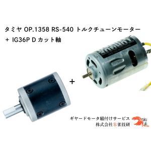 タミヤ OP.1358 RS-540 トルクチューンモーター + IG36P 1/14 Dカット軸 オールメタル仕様 suzakulab