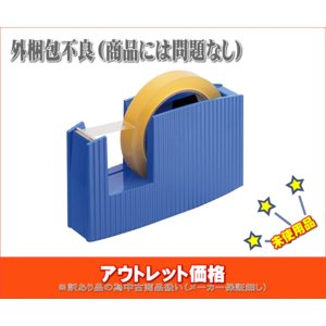 アウトレット 未使用開封品 中古扱い 訳あり ライオン事務機  テープカッター  TC-20 ブルー  ブラック 21030|suzion-line