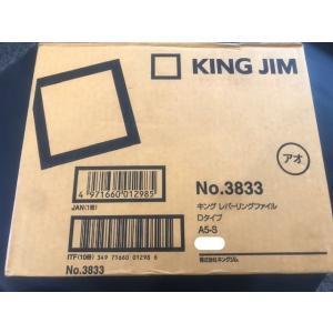 アウトレット 新品未使用ですが中古扱い 9冊セット キングジム レバーリングファイル Dタイプ A5S 3833 青|suzion-line