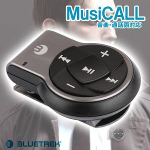 在庫のみ 超激安 赤字覚悟 BLUETREK Bluetooth ステレオヘッドセット MusiCALL ブルートゥース|suzion-line