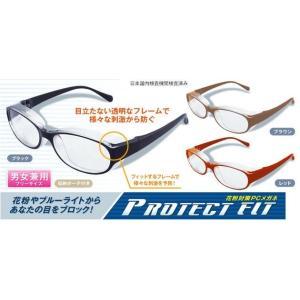 新製品 花粉症 大人用 花粉対策 PCメガネ プロテクトフィット UVメガネ ブルーライト軽減 ドライアイの予防|suzion-line