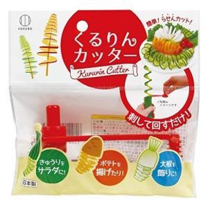 お買い求めやすくなりました テレビで話題 くるりんカッター 日本製 japan KK-247 サラダに きゅうり 大根を飾りに 送料190円|suzion-line