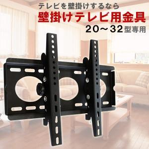 20〜32型用 液晶テレビ TV 薄型テレビを壁掛けへ 壁掛けテレビ金具 壁掛けTV|suzion-line
