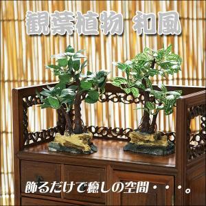 オフィス 癒し インテリア 雑貨 飾るだけで癒しの和風空間に 造花 和風観葉植物 ポイント ミニ盆栽|suzion-line