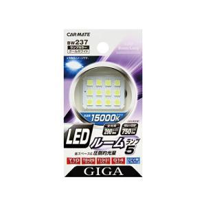CARMATE カーメイト 蒼白光15000Kクラス ルームランプ 5 LED GIGA BW237|suzion-line