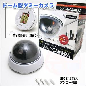 日本語パッケージ 赤色LEDライト搭載 常時点滅 本物そっくりの質感 ドーム型 防犯ダミーカメラ ホワイト 激安通販