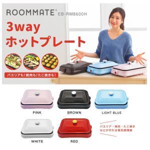当店一押し 5色展開 鉄板焼き たこ焼き 焼肉 選べる3プレート  ROOMMATE 3WAY ホットプレート|suzion-line