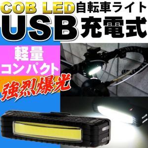 超激安 コンパクトで高輝度 USB充電式 自転車ライト COB LED CYCLE LIGHT 爆光 防滴仕様 アウトドア 防災用品に|suzion-line