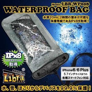 iPhone7 ケースの上からでもタッチパネル操作OK スマホ防水ケース LBR-WP008|suzion-line